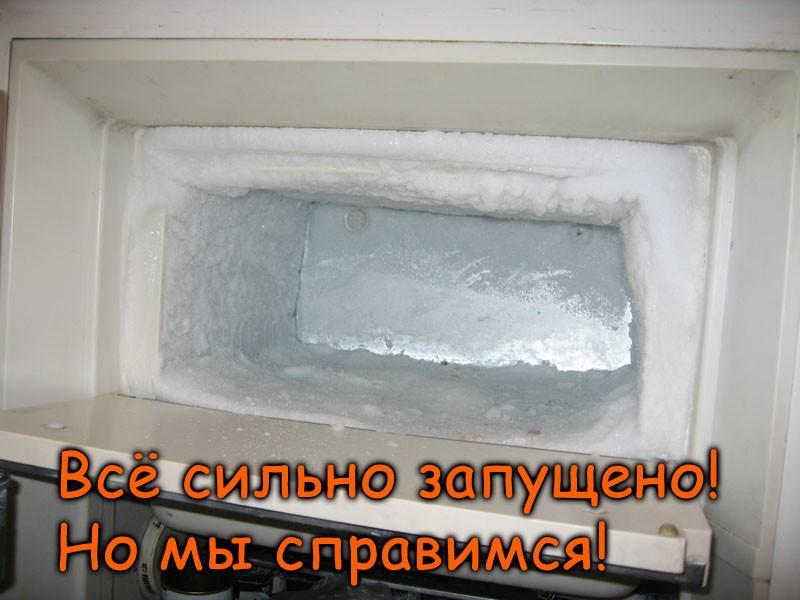Инструкция: как разморозить холодильник правильно и быстро