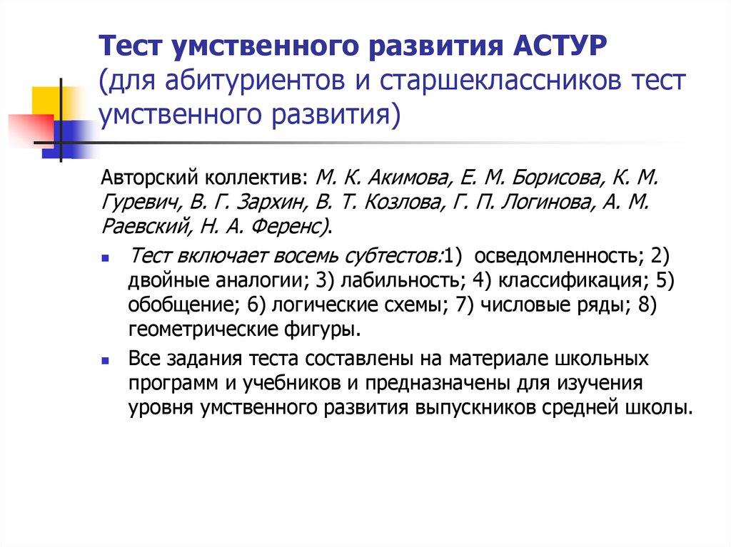 Штур-2 (школьный тест умственного развития - версия 2.0)1