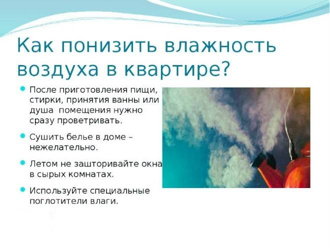 Исследовательская работа по физике «влажность воздуха и ее влияние на здоровье человека» (8 класс)