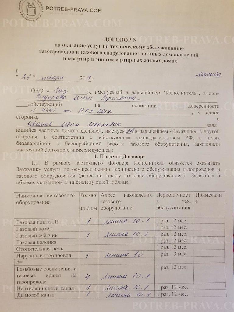 Порядок заключения договора на обслуживание газового оборудования