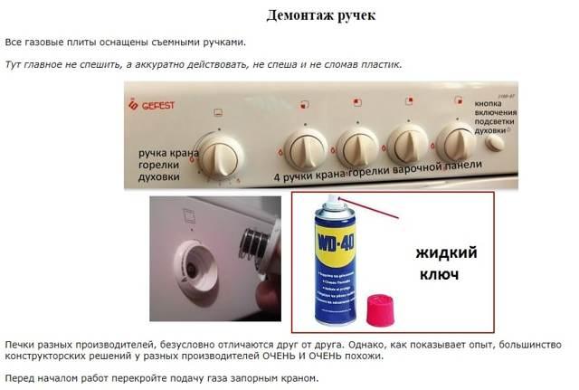 Ремонт газовых плит: как снять ручки своими руками? смазка плиты. как ее разобрать? что делать, если конфорка не работает или плохо горит? почему плита коптит?