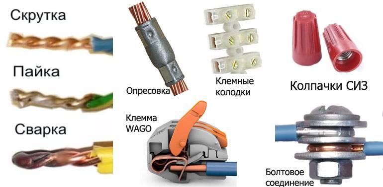 Способы соединения проводов своими руками: обзор всех доступных методов и их особенностей (135)
