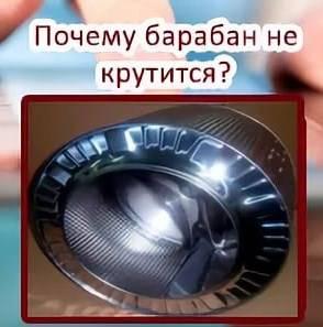 Не крутится барабан в стиральной машине: причины, из-за которых не вращается барабан и советы по ремонту. что делать, если машина гудит и набирает воду, не не стирает
