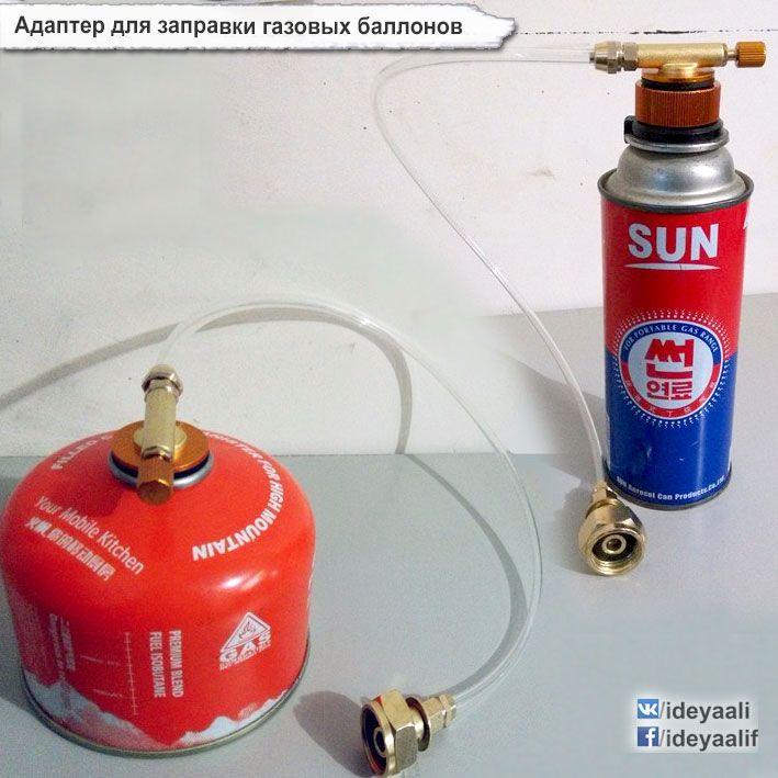 Заправка газовых баллончиков для горелок своими руками: инструкции для разных видов баллонов