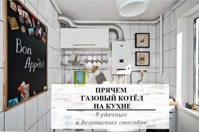 Как разместить и спрятать газовый котел на кухне