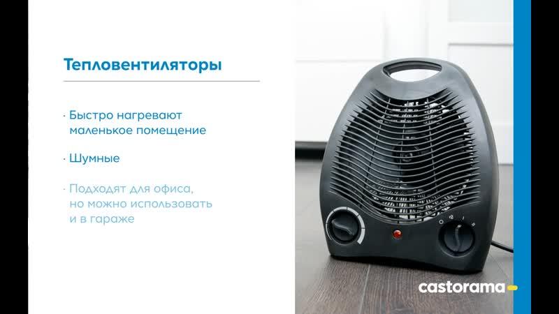 Сравнение электрического конвектора и тепловентилятора