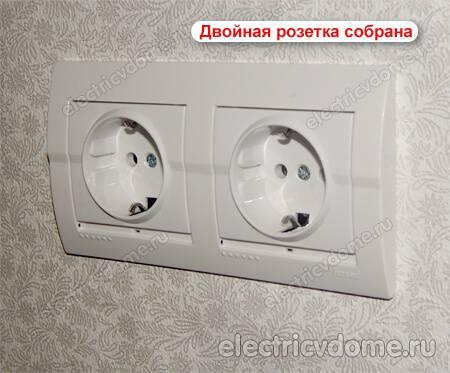 Схема подключения двойной розетки - tokzamer.ru