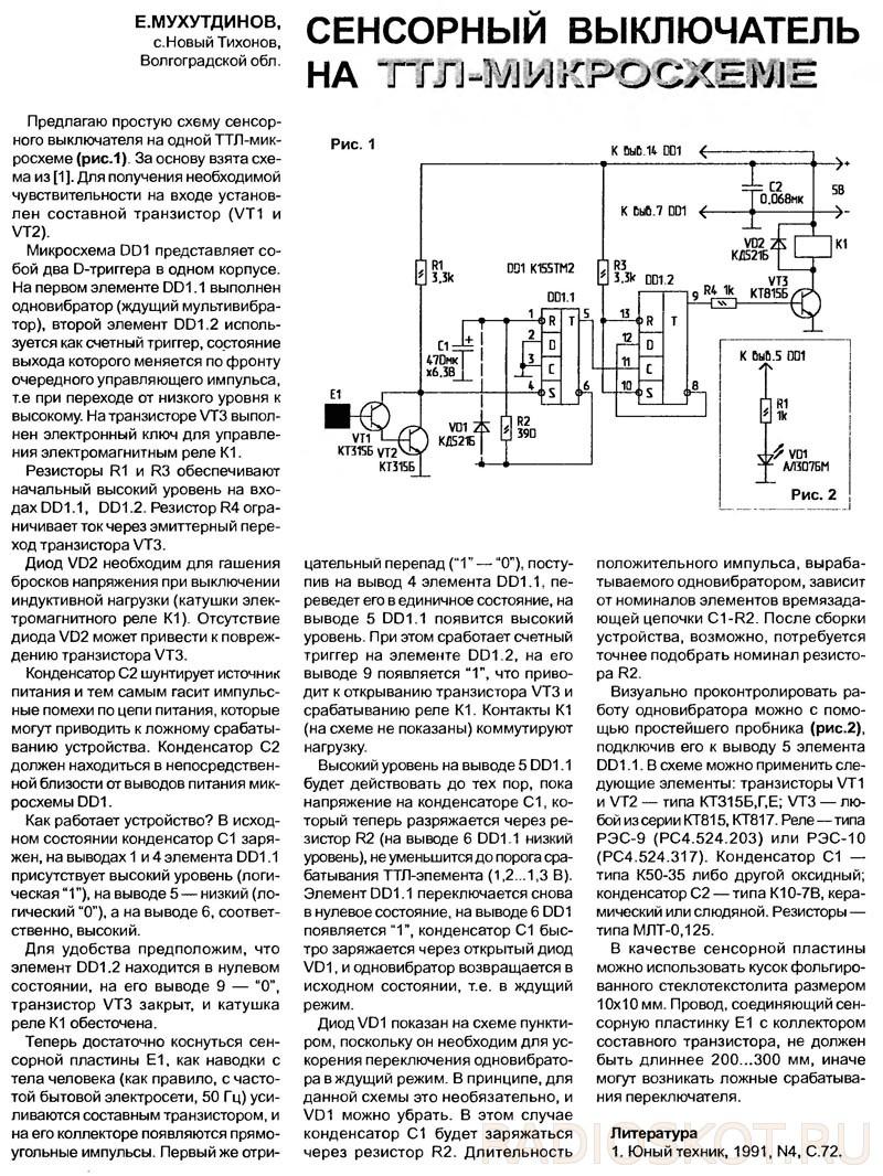 Как подключить сенсорный выключатель: описание с фото