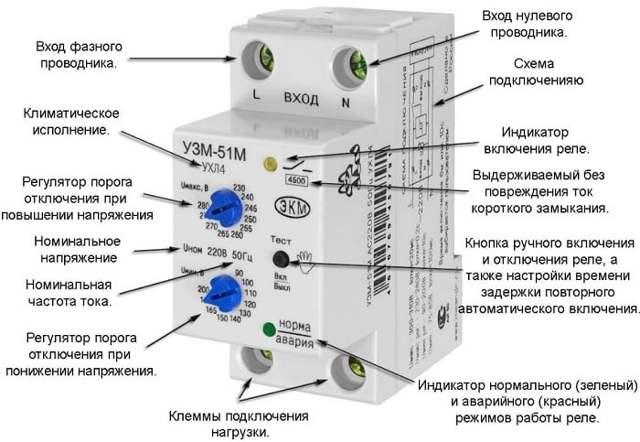 Реле контроля фаз: как выбрать и подключить своими руками? схемы монтажа + пошаговая инструкция для однофазной и трехфазной сети