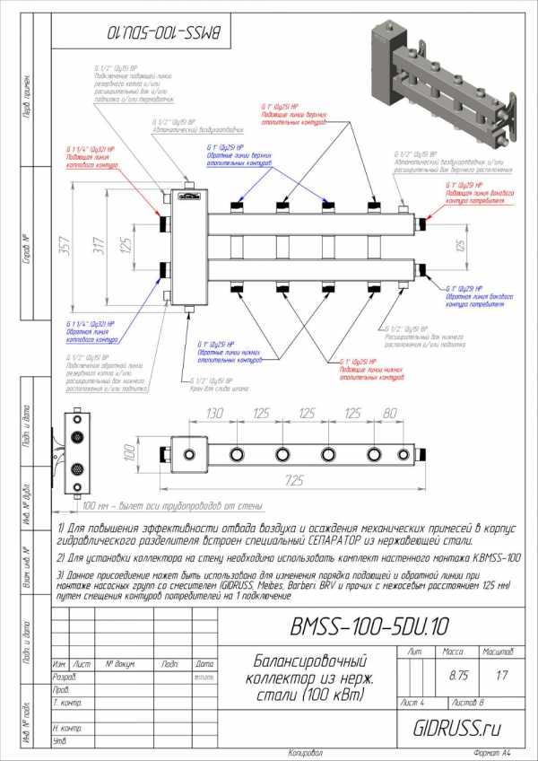 Гидрострелка для отопления своими руками: схема изготовления, как самому сделать изделие из полипропилена
