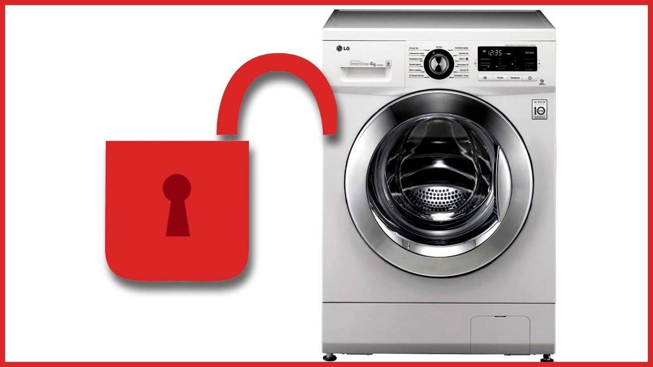 Как открыть стиральную машину lg: все возможные способы