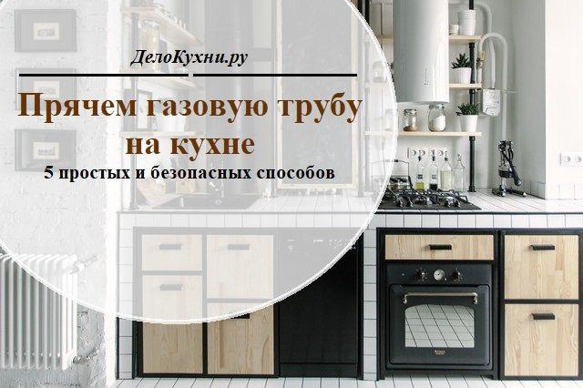 Как спрятать газовую трубу на кухне эффектно и безопасно – закрыть или декорировать | портал о трубах
