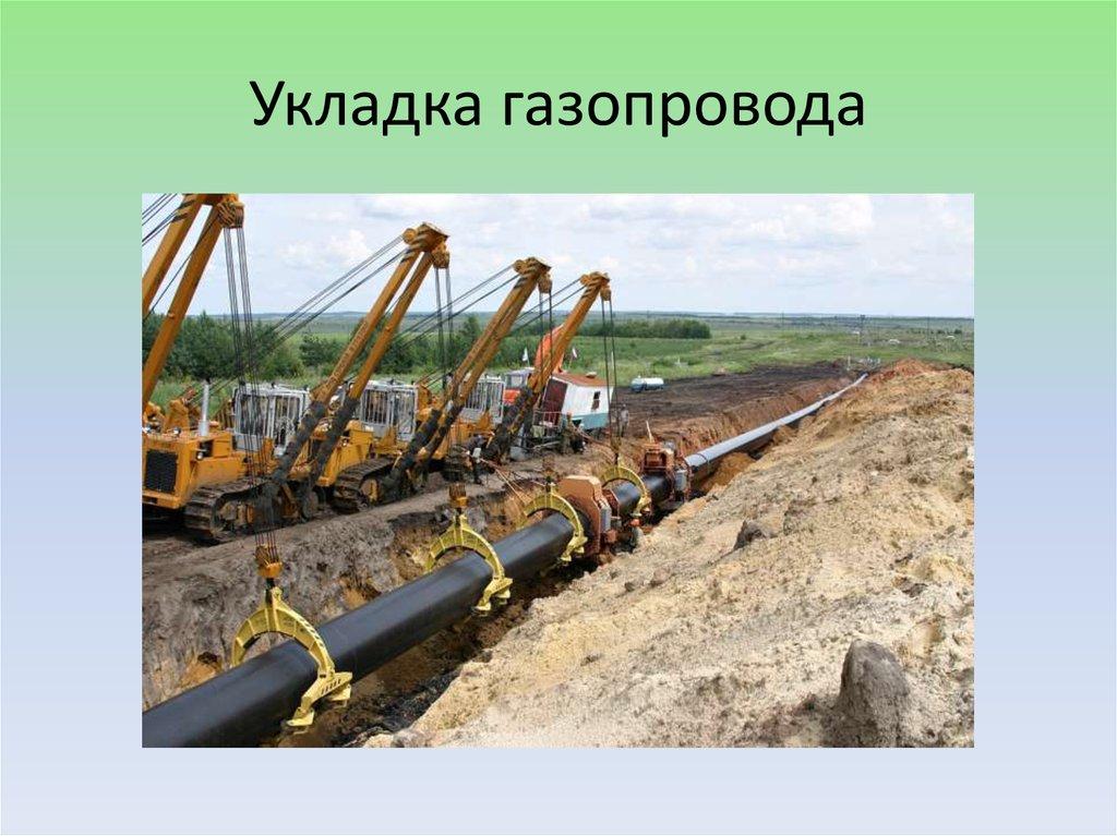 Магистральный газопровод: нюансы проектирования и строительства