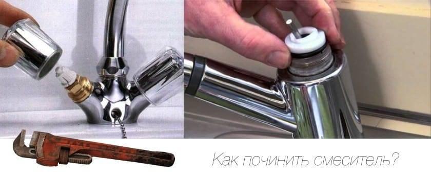 Как отремонтировать смеситель для ванной и видео как починить кран