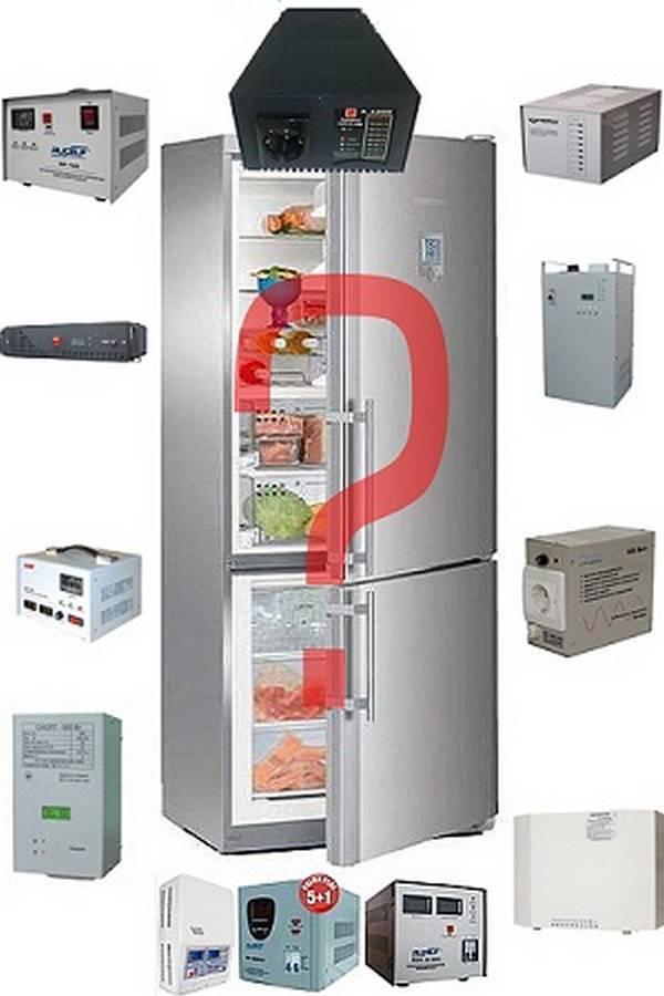 Стабилизатор напряжения для холодильника: нужен ли, выбор по мощности
