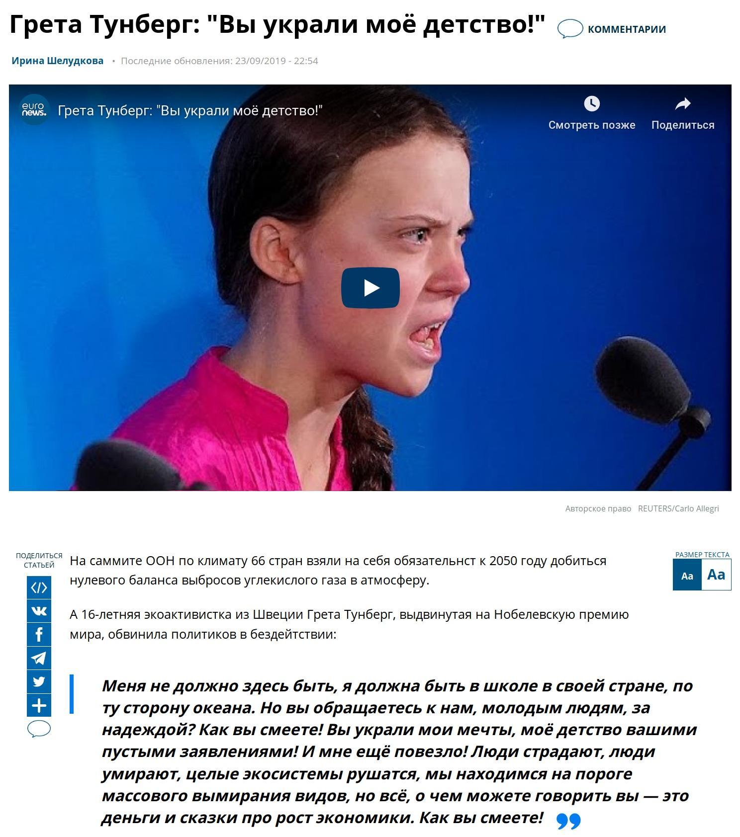Как грета тунберг стала лицом детского бунта против взрослых // нтв.ru