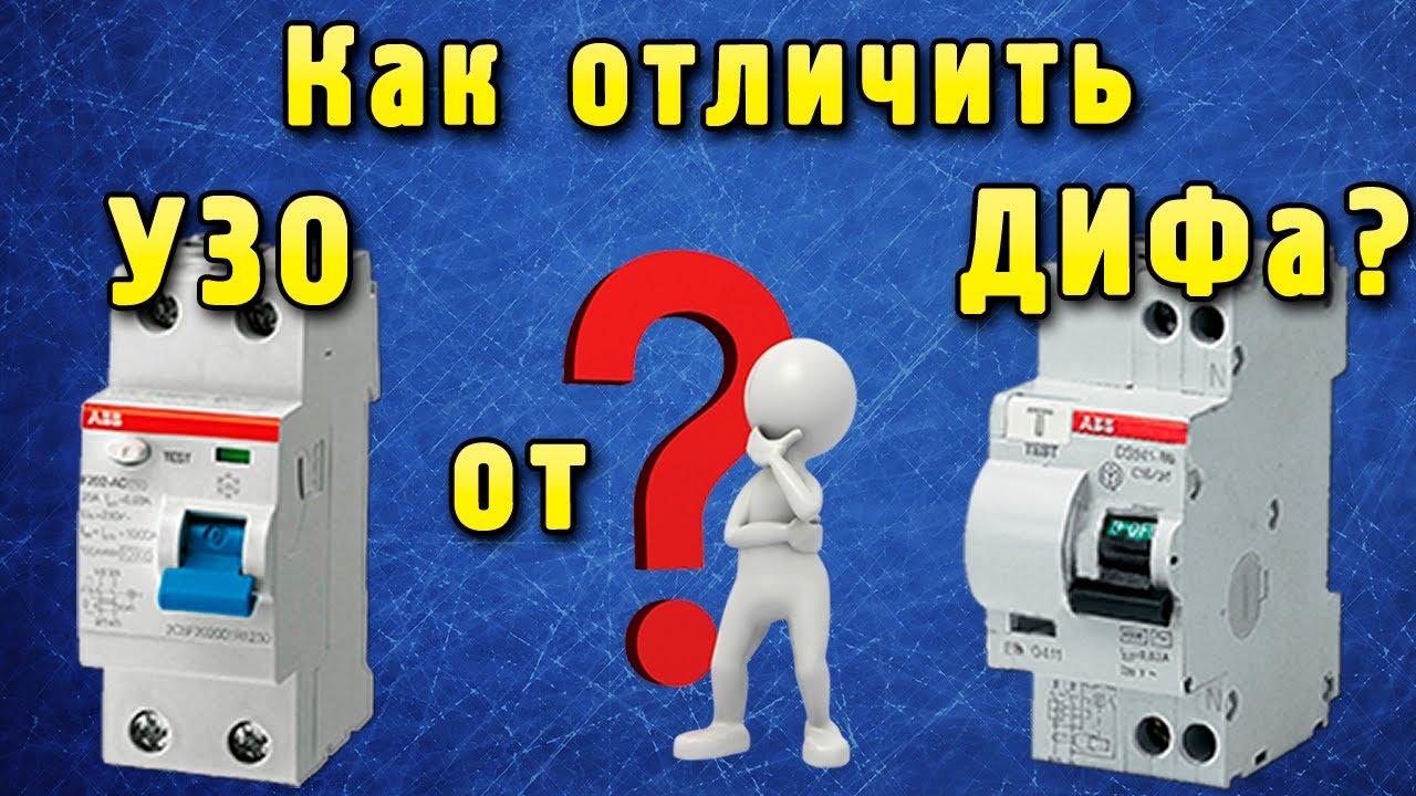 Узо или дифавтомат: в чём разница и что выбрать