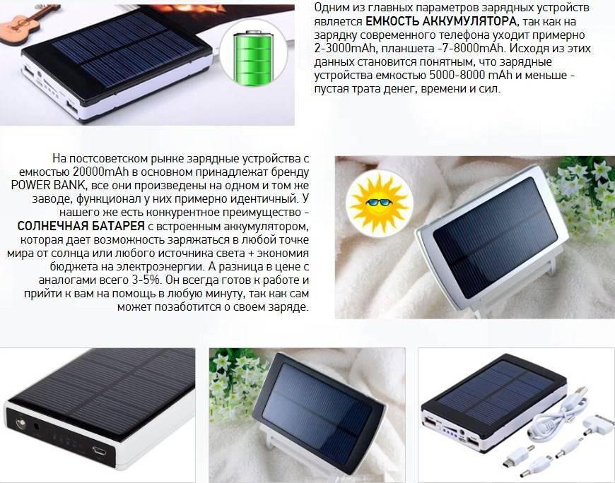 О солнечных батареях для зарядки аккумулятора автомобиля | auto-gl.ru
