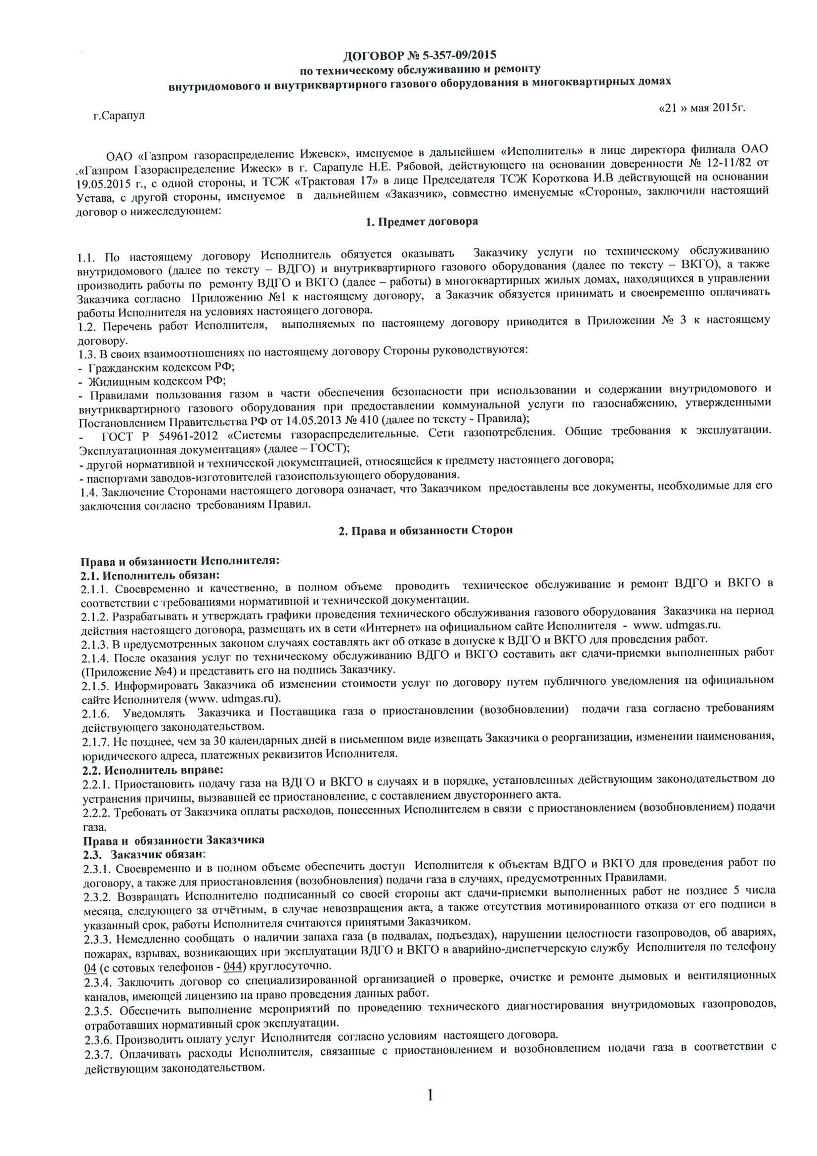 Заключение договорато газового обслуживания