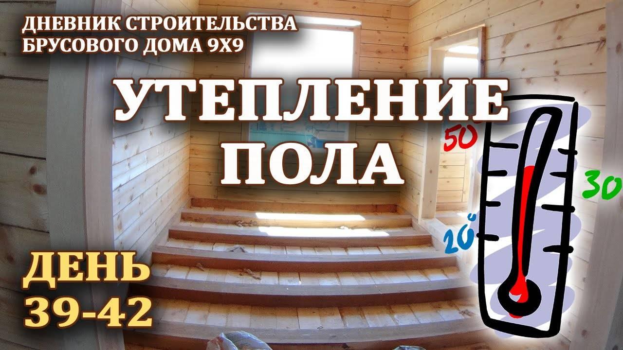 Утепление пола в деревянном доме: обзор технологии проведения теплоизоляционных работ