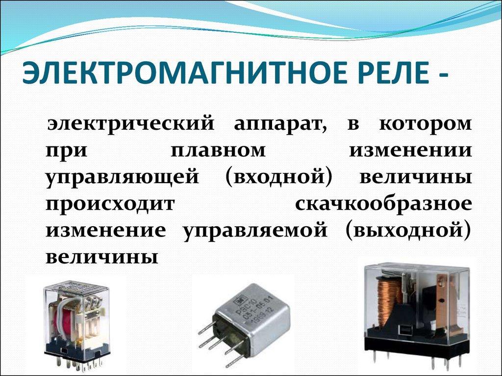Электромагнитное реле: устройство, виды, маркировка, подключение и регулировка - точка j