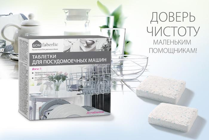 Делаем моющее средство для посудомоечной машины своими руками
