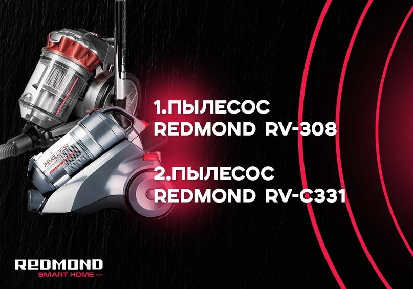 Рейтинг пылесосов Redmond: десятка лучших представителей бренда + советы покупателям