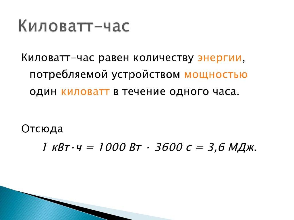 Перевод амперов в ватты — как грамотно перевести одну единицу измерения в другую и наоборот