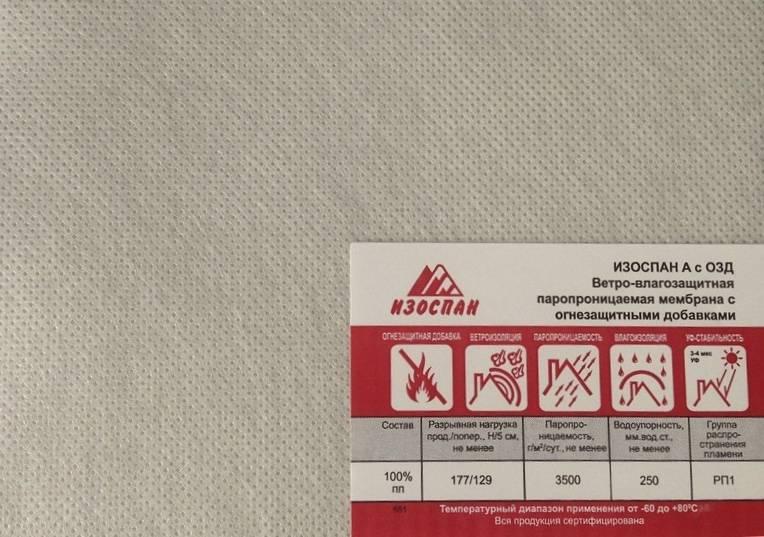 Изоспан: технические характеристикии особенности применения парогидроизоляции