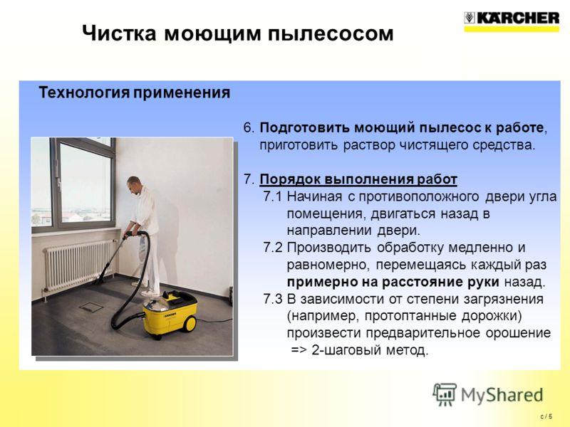 Как правильно пользоваться моющим пылесосом: полезные рекомендации по эксплуатации. как пользоваться моющим пылесосом, правила эксплуатации и ухода: советы моющий пылесос как им пользоваться