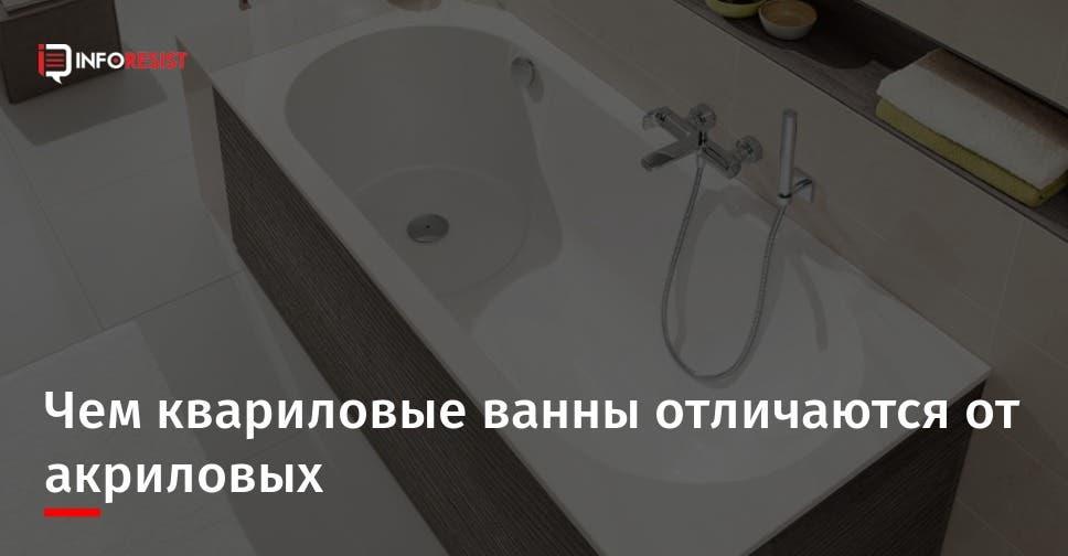 Описание квариловых ванн