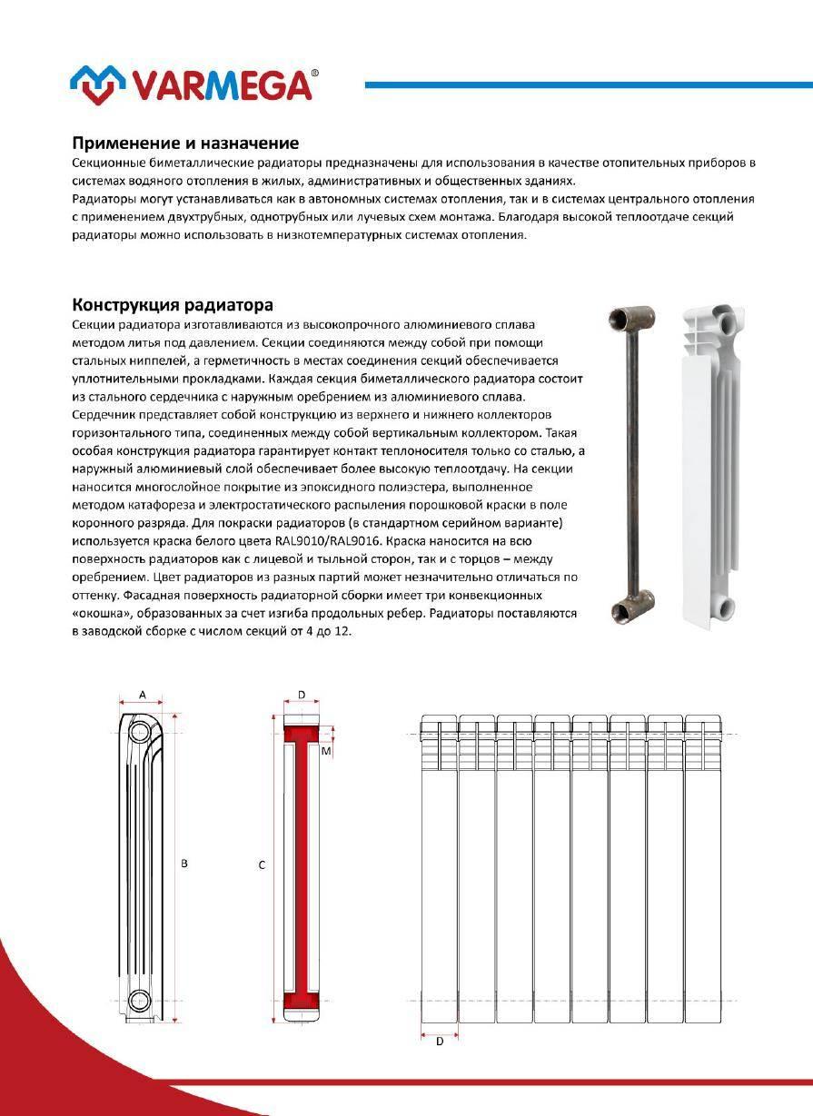Рейтинг топ 7 лучших биметаллических радиаторов отопления
