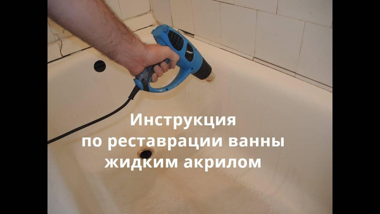 Восстановление эмали чугунной ванны в домашних условиях