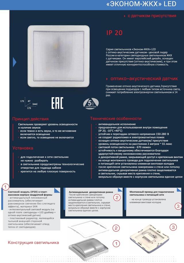 Светодиодный прожектор с датчиком освещенности: топ-5 моделей + советы по выбору
