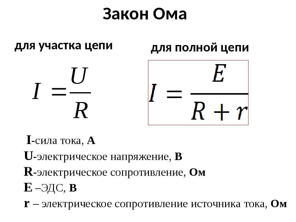 Закон ома для полной цепи и для участка цепи: варианты записи формулы, описание и объяснение