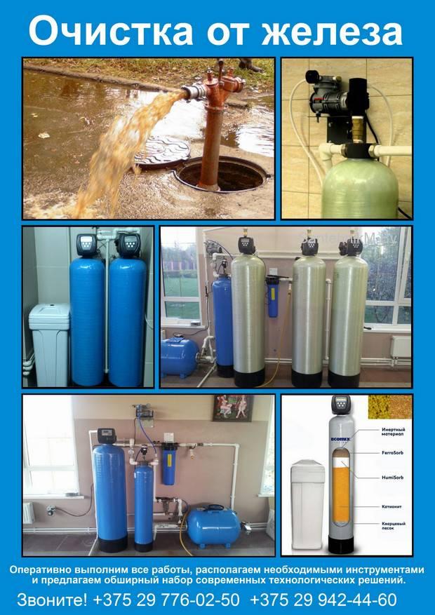 Как избавиться от запаха железа в скважинной воде?