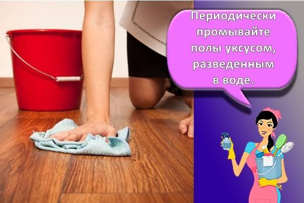 Мытье полов: приметы и рекомендации