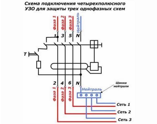 Схема подключения узо в однофазной сети