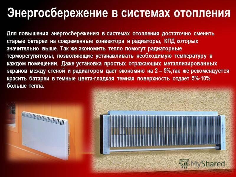 Энергосберегающие системы отопления: как можно сэкономить? - точка j