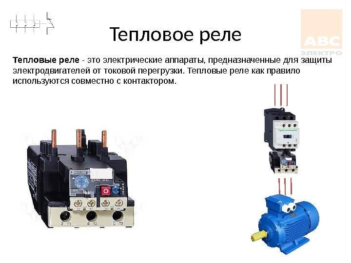 Тепловое реле - принцип работы, виды, устройство. инструкция как выбрать и подключить оборудование