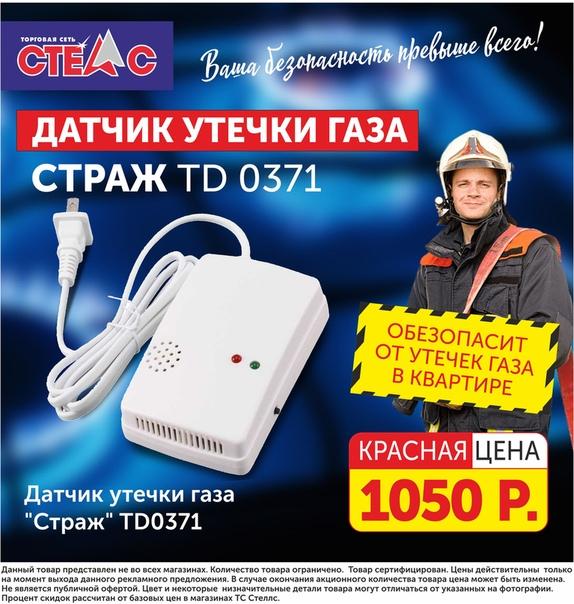 Требуют установку сигнализатора газа