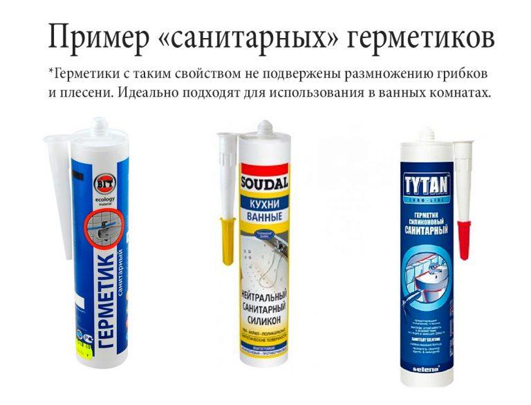 Герметик для ванной: виды, советы по выбору и инструкция по применению