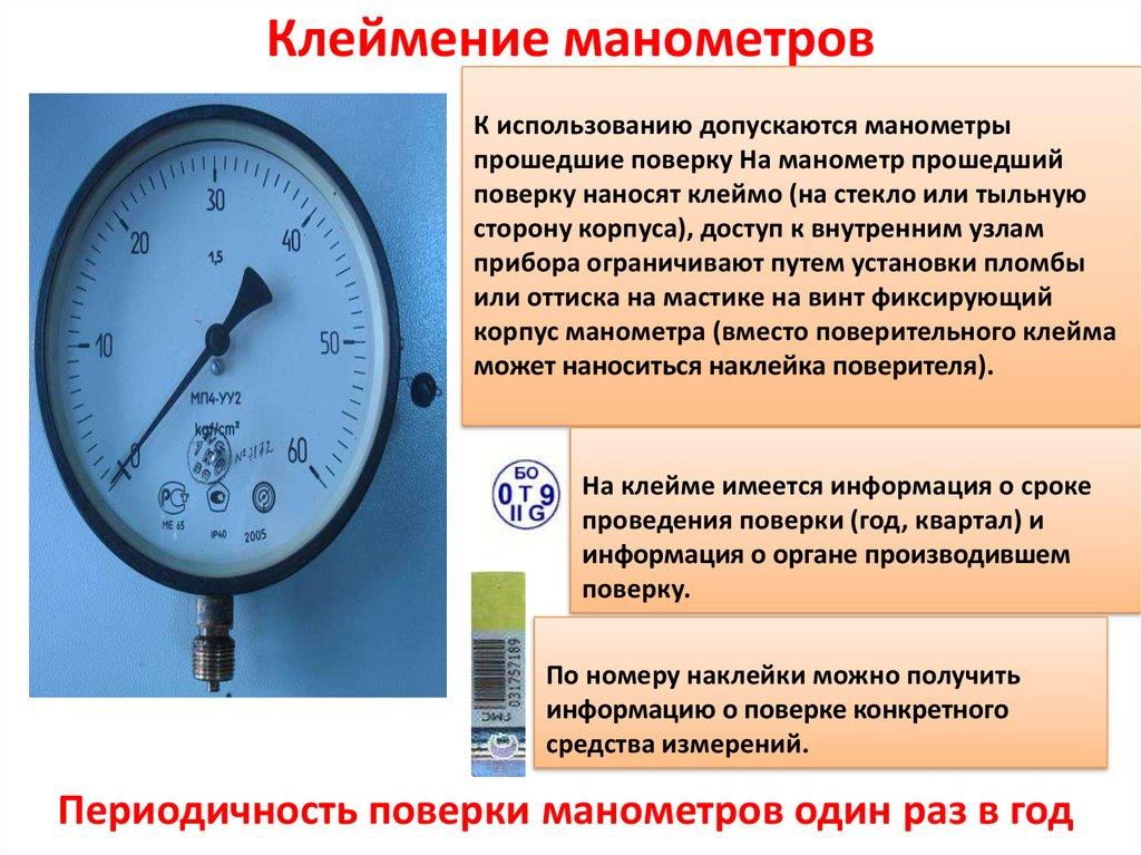 Поверка манометров — сроки, методика, правила — периодичность, методика, требования