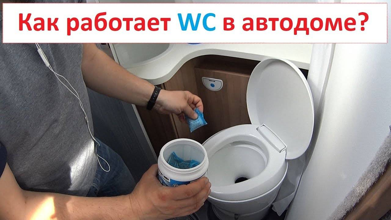 Как пользоваться биотуалетом для дома