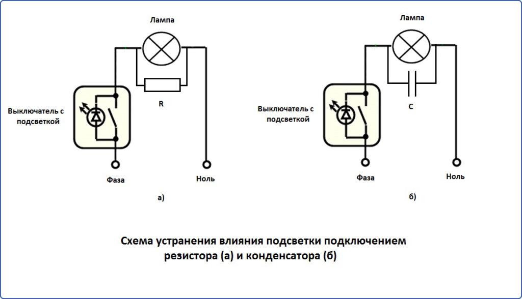 Как подключить светодиодный выключатель с подсветкой своими руками: пошаговая инструкция и схема монтажа освещения