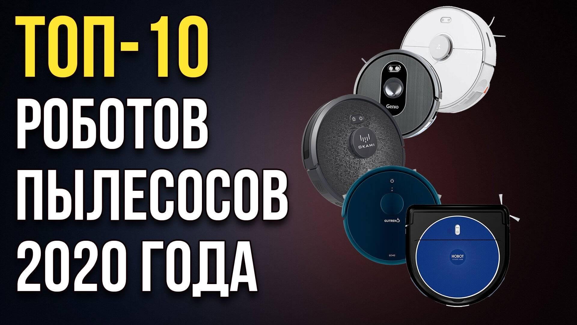 Роботы-пылесосы до 20000 рублей: рейтинг 2020 года