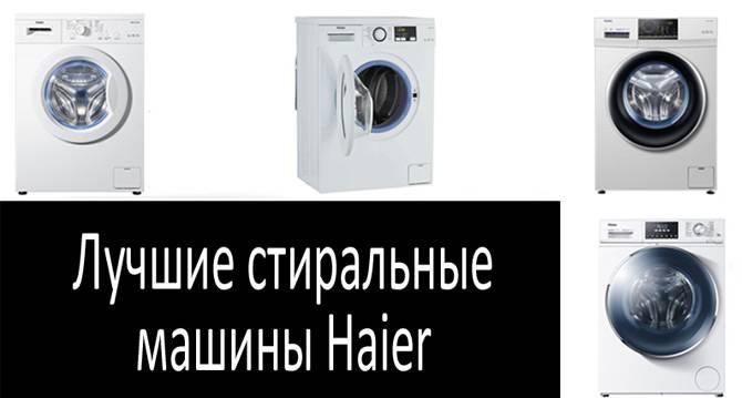 Лучшая стиральная машина haier в 2020 году