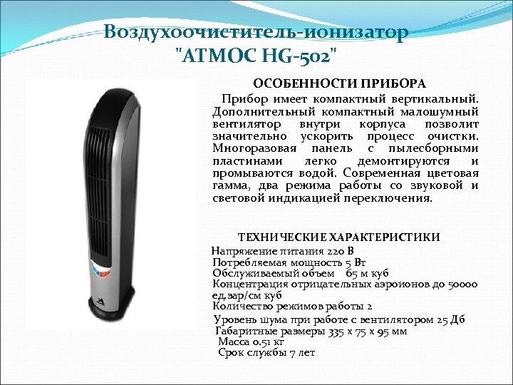 Увлажнители воздуха с ионизатором: производители и критерии выбора