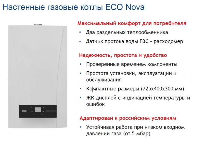 Газовый котел baxi 24 квт: двухконтурный настенный прибор для вашего дома, инструкция по установке, цены и отзывы