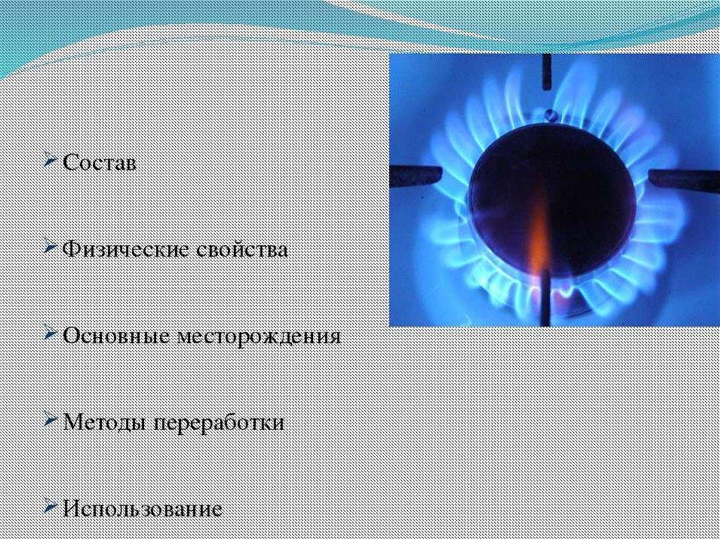 Природный газ — википедия с видео // wiki 2